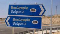 Στα 5 δισ. οι πωλήσεις εταιρειών ελληνικών συμφερόντων ετησίως στη Βουλγαρία