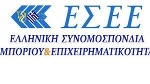 ΕΣΕΕ: Εκδήλωση για τα Ανοικτά Κέντρα Εμπορίου