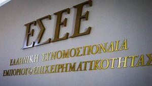Ημερίδα ΕΣΕΕ: 120 Δόσεις στα Ασφαλιστικά Ταμεία και στην Εφορία
