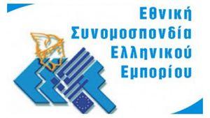 ΕΣΕΕ: Προϋπόθεση για την ανάκαμψη η έγκαιρη ολοκλήρωση της τρίτης αξιολόγησης