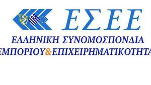 Σύνδεση εμπορίου με τουρισμό ζητά η ΕΣΕΕ από την Έλενα Κουντουρά