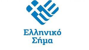 Ελληνικό Σήμα: Προσεχώς και για το ελαιόλαδο