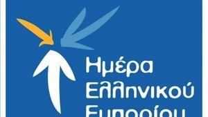 Η ΕΣΕΕ τιμά την Ημέρα Ελληνικού Εμπορίου στις 22 Σεπτεμβρίου