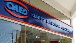 ΟΑΕΔ: Παρέχει πρόσβαση στις επιχειρήσεις στα βιογραφικά των ανέργων