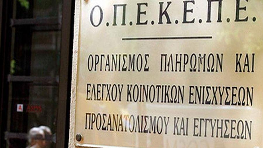 ΟΠΕΚΕΠΕ: Πλήρωσε 2,6 εκατ. ευρώ σε 188 δικαιούχους