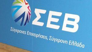 ΣΕΒ: Εγρήγορση για να αποφευχθεί ένας νέος κύκλος στασιμότητας στην οικονομία