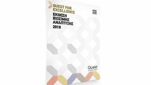Έκθεση Βιώσιμης Ανάπτυξης Ομίλου Quest για το 2018