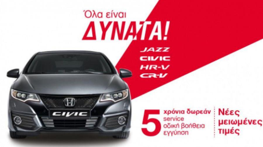 Honda: Νέα προωθητική ενέργεια από την Αδελφοί Σαρακάκη