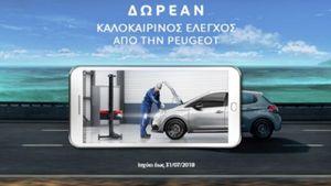 Peugeot: Δωρεάν καλοκαιρινός έλεγχος και προσφορές ανταλλακτικών
