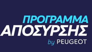 Peugeot: Επιστρέφει η απόσυρση