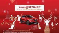 Χριστουγεννιάτικες προσφορές από τη Renault