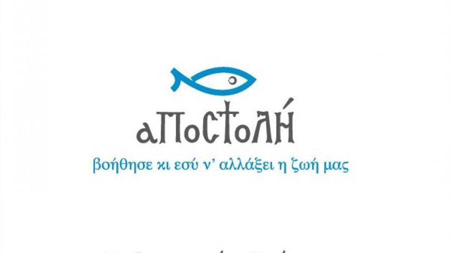 «Μασούτης» και «Αποστολή»: Τρεις συνεχείς μέρες προσφοράς στην Αθήνα