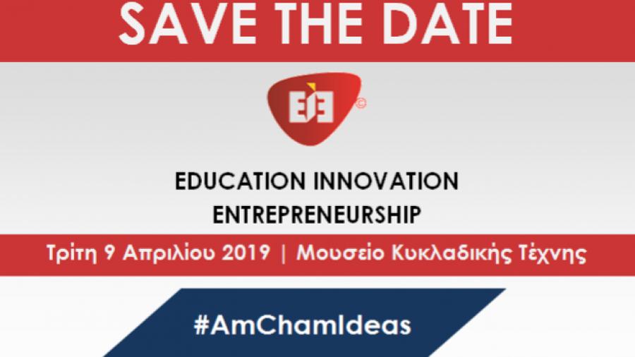 Το Ελληνο-Αμερικανικό Εμπορικό Επιμελητήριο και η Επιτροπή Εκπαίδευσης-Καινοτομίας-Επιχειρηματικότητας διοργανώνουν το πρώτο #AmChamIdeas