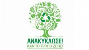 Η COMBATT με το Δήμο Αμαρουσίου γιορτάζουν την Ανακύκλωση