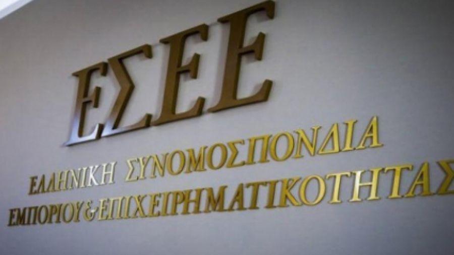 ΕΣΕΕ: Νέα Σύνθεση Διοικητικού Συμβουλίου-Πρόεδρος ο Γιώργος Καρανίκας