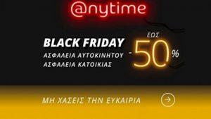 Anytime Black Friday: Στην ασφάλιση αυτοκινήτου και κατοικίας!