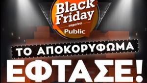 Black Friday σημαίνει Public: Οι επικές προσφορές κορυφώνονται σήμερα στο public.gr