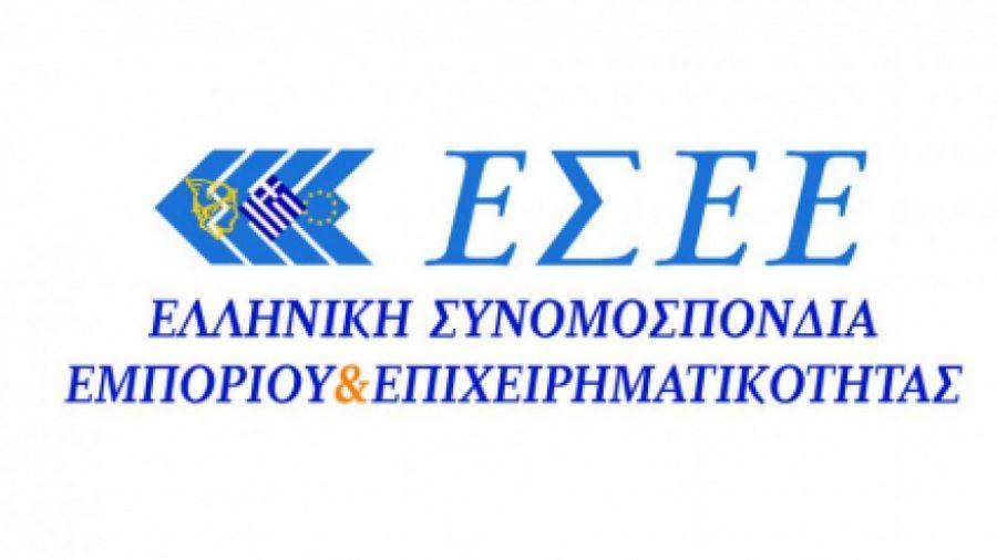 ΕΣΕΕ: Παρούσα στην Ετήσια Συνέλευση Ευρωπαίων Μικρομεσαίων