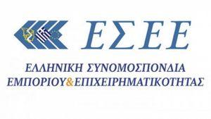 ΕΣΕΕ: Ανακήρυξη υποψηφιοτήτων για τις αρχαιρεσίες