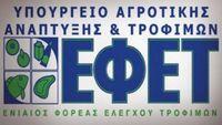 ΕΦΕΤ: Οι πολλοί έχουν τα ίδια δικαιώματα στην ασφάλεια τροφίμων με την ελίτ