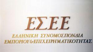 Οι ενστάσεις της ΕΣΕΕ στο σ/ν για υπαίθριο εμπόριο