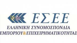 ΕΣΕΕ: Επικρατέστερος ο Συνδυασμός «Ενωμένο Ελληνικό Εμπόριο»