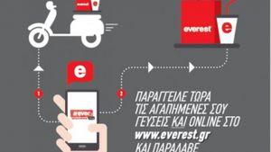 Everest: Online παραγγελίες μέσω του www.everest.gr