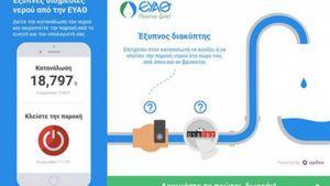 Apifon και ΕΥΑΘ αναπτύσσουν έξυπνες υπηρεσίες διαχείρισης νερού
