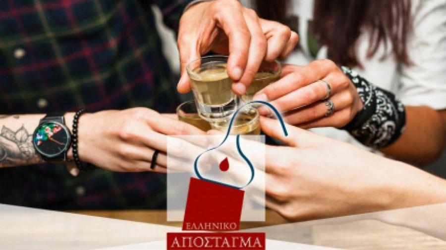 Ελληνικό Απόσταγμα 2019: Εκδήλωση Γευστικής Δοκιμής Ελληνικών Αποσταγμάτων και Ηδύποτων