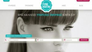 H Ιταλική πλατφόρμα Uala επενδύει στην Funkmartini