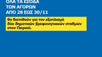 Ολοκληρώνεται με επιτυχία η λειτουργία του πρώτου ΙΚΕΑ Pop-Up Store στην Ελλάδα