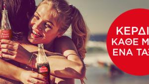 Coca-Cola: Καλοκαιρινός διαγωνισμός με δώρο ταξίδι