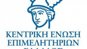 Συνάντηση του Γενικού Γραμματέα Βιομηχανίας με την Κεντρική Ένωση Επιμελητηρίων Ελλάδος