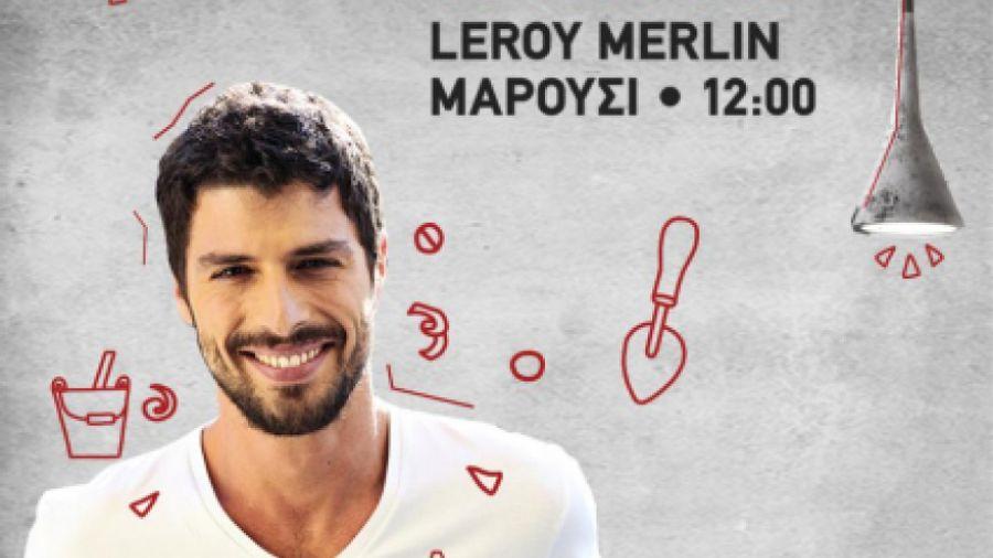 Όμιλος ΗΡΑΚΛΗΣ: Εγκαινιάζει DIY workshops στο στο Leroy Merlin στο Μαρούσι
