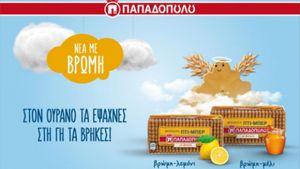 Πτι- Μπερ Παπαδοπούλου: Δύο νέες γεύσεις με βρώμη