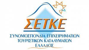ΣΕΤΚΕ: Ανησυχία για τα μικρά τουριστικά καταλύματα με ευθύνη του υπ. Τουρισμού