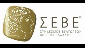 ΣΕΒΕ: Συνεργασία με τη Registar Corp για στήριξη των ελληνικών εξαγωγών