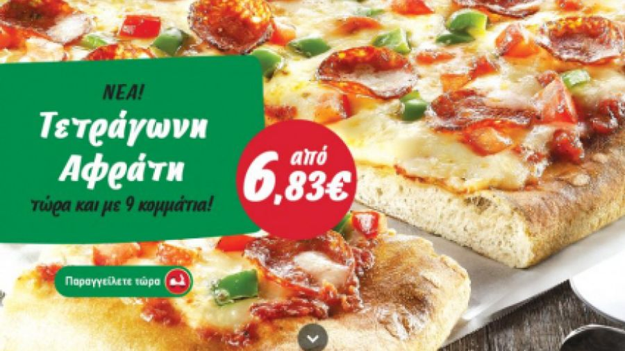 L' Artigiano: Η αγαπημένη αφράτη πίτσα των 20 τεμαχίων διαθέσιμη και με 9 κομμάτια