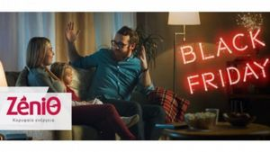 H πιο Black Friday του χρόνου… γεμίζει ενέργεια από τη ZeniΘ!