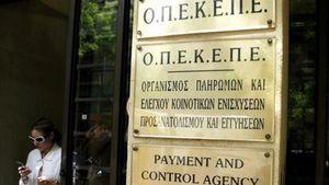 ΟΠΕΚΕΠΕ: 530.000 δικαιούχοι πληρώθηκαν τις αγροτικές επιδοτήσεις