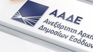 Πάνω από τους στόχους οι εισπράξεις εσόδων της ΑΑΔΕ το 2018