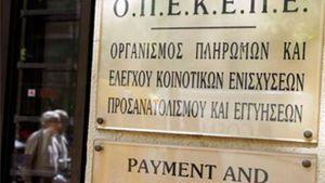 ΟΠΕΚΕΠΕ: Κλείνει εκκρεμότητες με 8,5 εκατ. ευρώ