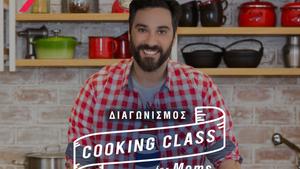 ΑΧΑ: Διαγωνισμός με δώρο σεμινάριο μαγειρικής από τον Γιάννη Λουκάκο