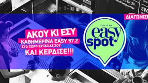 Νέος διαγωνισμός από τον Easy 97,2