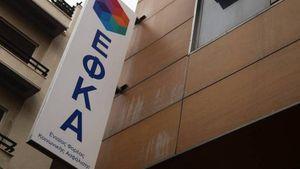 ΕΦΚΑ: Νωρίτερα η καταβολή συντάξεων λόγω του Πάσχα