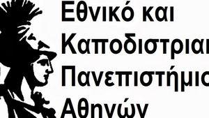 ΕΚΠΑ: Πρόγραμμα εκδηλώσεων για την συμπλήρωση 180 χρόνων