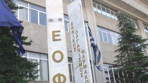 ΕΟΦ: Ανάκληση του ομοιοπαθητικού φαρμάκου Pollinosan Hayfever tablets