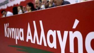 Οι πρώτοι υποψήφιοι του ΚΙΝΑΛ εν όψει των εκλογών