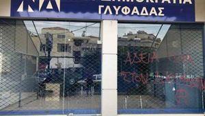 Επίθεση στα γραφεία της ΝΔ στη Γλυφάδα