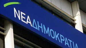 """Ν.Δ.: """"Φοβάται η κυβέρνηση τους Έλληνες;"""""""